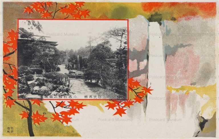 lt522-Nikko Inn 日光旅館 小西別館之庭園