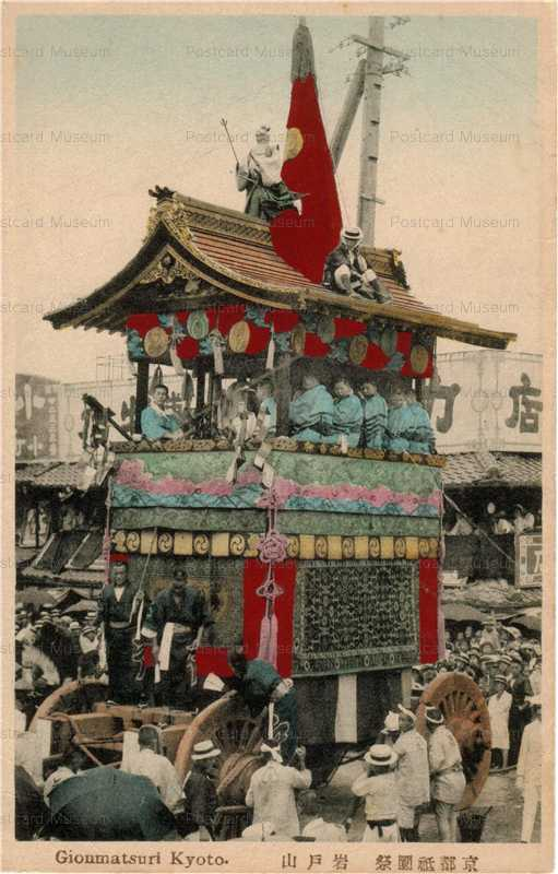ko413-Gionmatsuri Kyoto  京都祇園祭 岩戸山