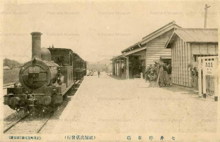 lt385-Nanai Station 七井停車場 芳賀郡益子