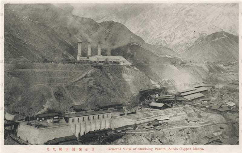 lt1160-Smelting Plants Ashio Copper Mines 足尾銅山製煉全景 栃木