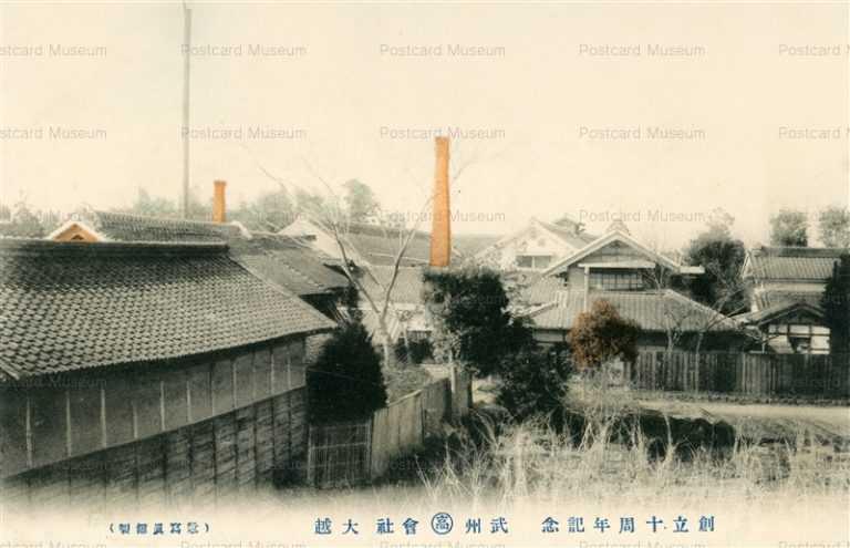 ls780-MarutakaKaisha Busyu 武州丸高会社 大越 創立十周年記念
