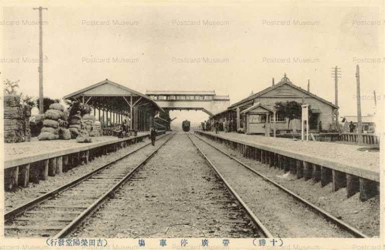 hj310-Obihiro Station 帯広停車場 十勝
