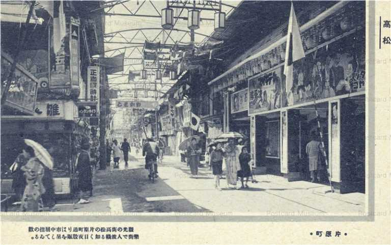 xk160-Kataharacho Takamatsu 片原町 高松