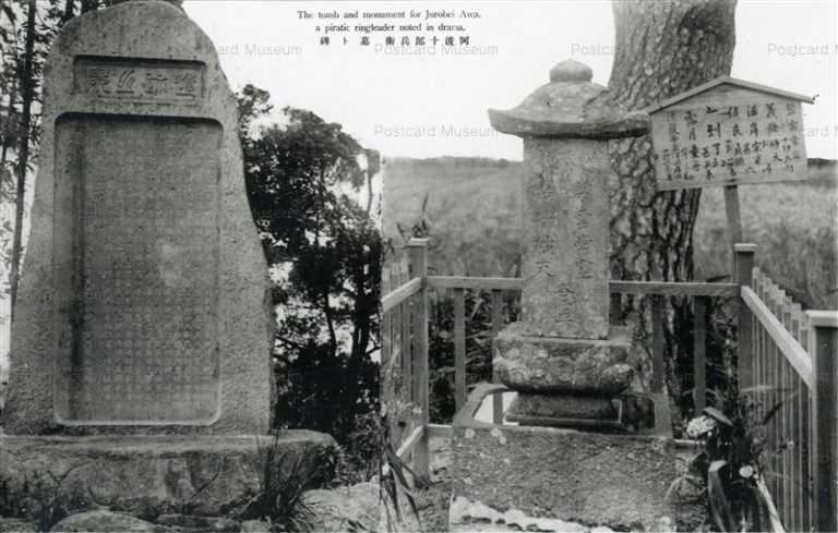 xt155-Tomb Jurobei Awa 阿波十郎兵衞 墓ト碑