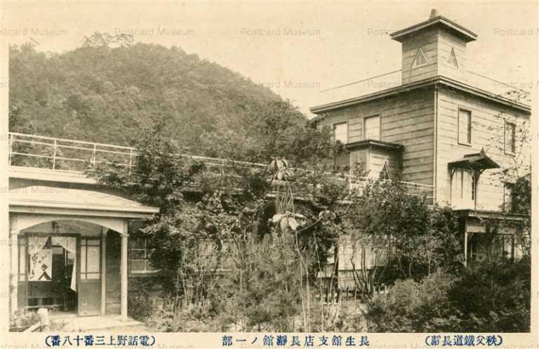 ls610-Choseikan Nagatoro 長生館支店長瀞館ノ一部 秩父鉄道長瀞