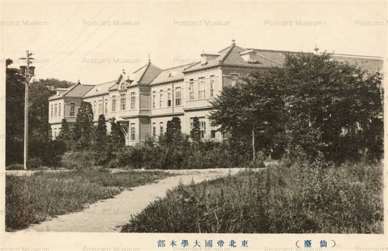 se1010-Tohoku University 東北帝國大学本部 仙臺