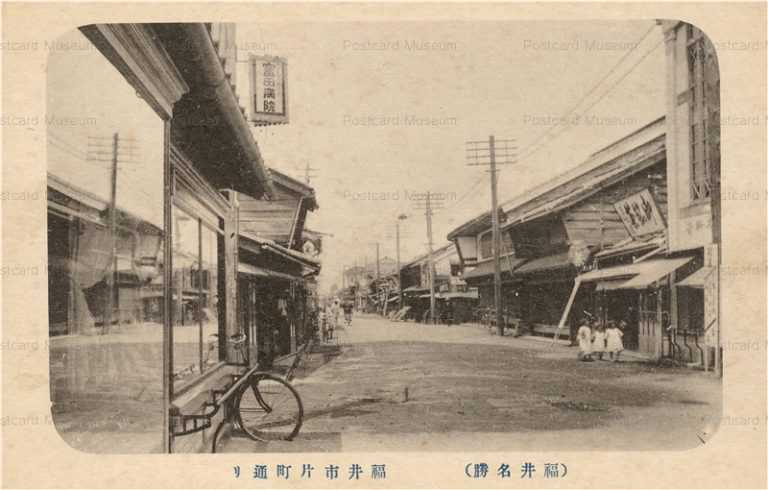 hf040-Katamachi dori Fukui 福井市 片町通