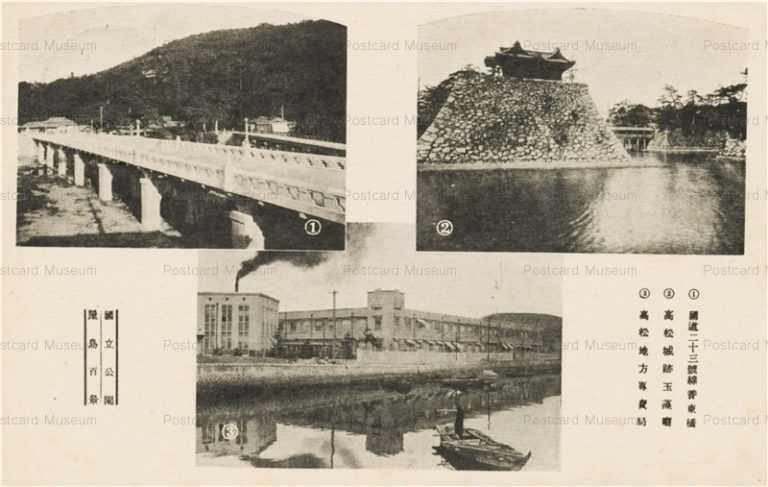 xk290-Takamatsu 高松城跡 地方専売局他 国立公園 屋島百景