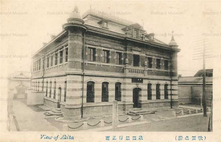 er110-Akita Bank 秋田銀行正面 秋田名所