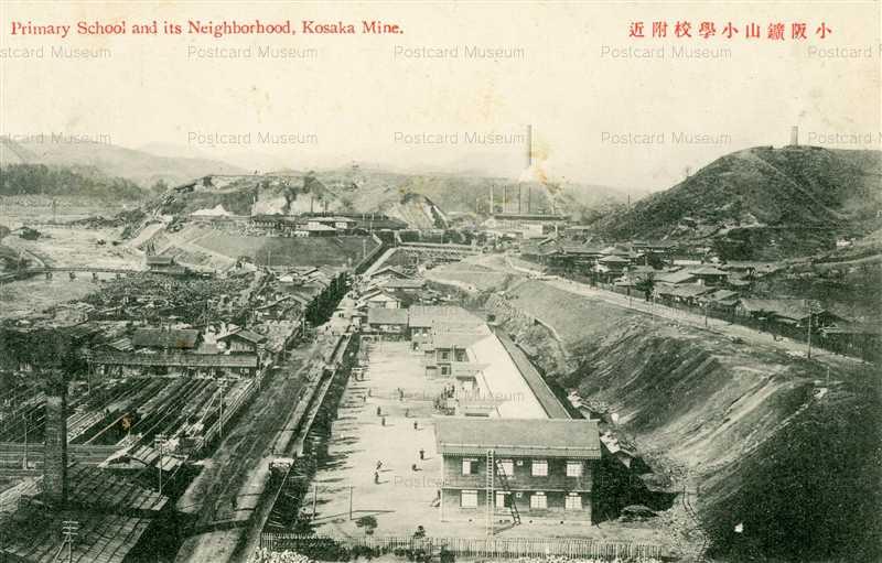 er1175-Primary School Kosaka Mine Kazuno 小坂鑛山小學校附近 鹿角