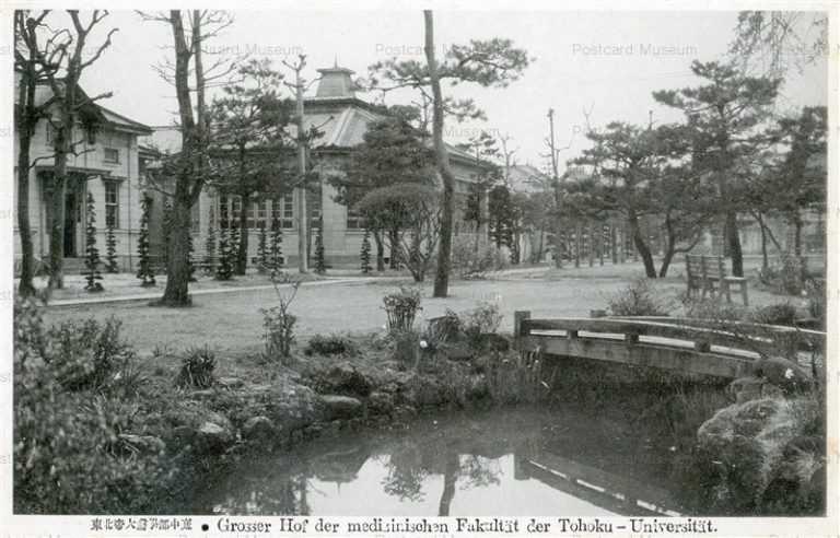 se1150-Tohoku-Universitat 東北帝大学医学部中庭