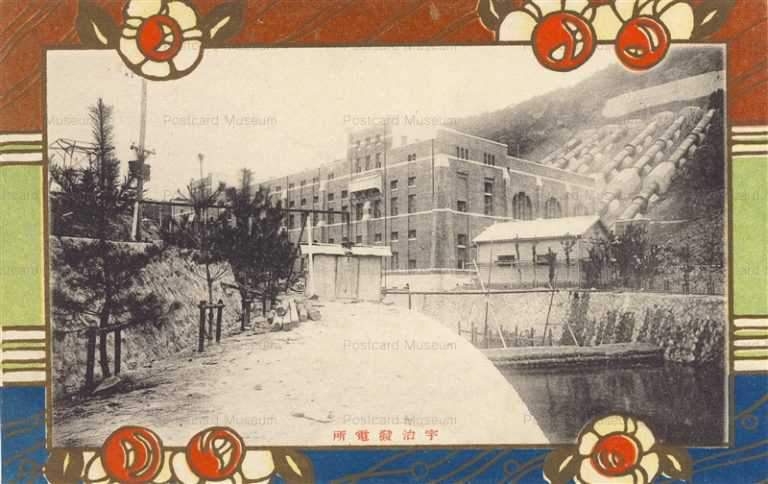 kfb030-Uji Power Plant 宇治發電所