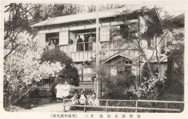 er580-Anraku Spa Honjo 安楽温泉浴場 其二 羽後本荘 秋田