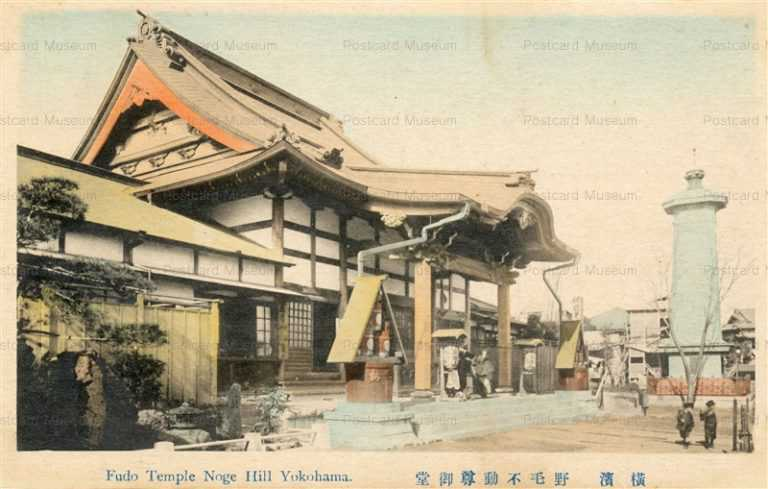 yb090-Fudo Temple Noge Hill Yokohama 野毛不動尊御堂 横浜