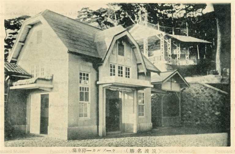 ll720-Cable car station Tsukuba Ibaraki ケーブルカー停車塲 筑波 茨城