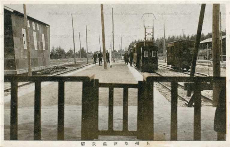 lg1010-Kusatsuonsen Station 上州草津温泉駅 軽便鉄道