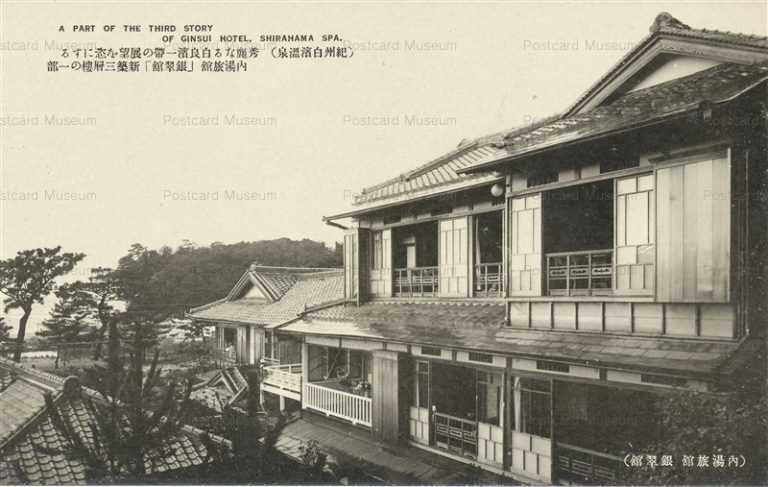 zy750-Ginsui Hotel,Shirahama spa 紀州白濱温泉 銀翠館