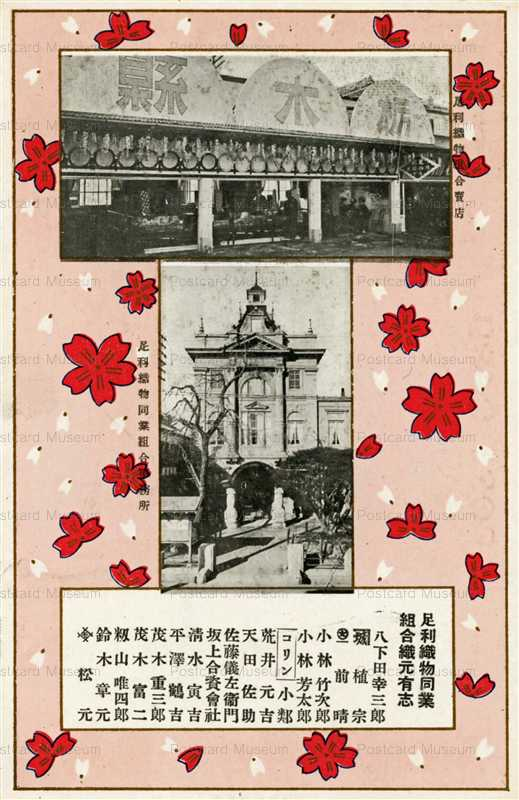lt1328-Ashikaga Textiles 足利織物同業組合 栃木 事務所 売店