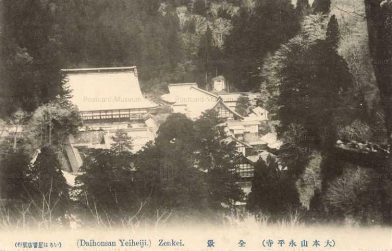 hf1160-Daihonsan Yeiheiji 大本山永平寺 全景