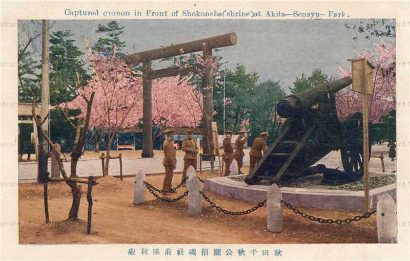 er295-Sensyu Park Akita 千秋公園 招魂社前 戦利砲 秋田