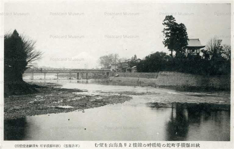 er825-Jyanosaki Yokotecho 秋田県横手町蛇の崎橋畔の鐘楼 鳥海山望む