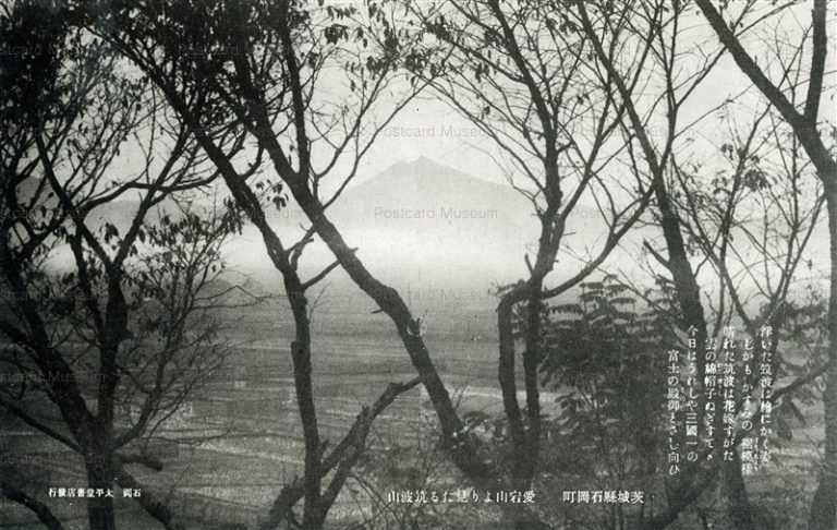 ll937-Tsukubasan from Atagosan Ishioka Ibaraki 愛宕山より見たる筑波山 石岡 茨城
