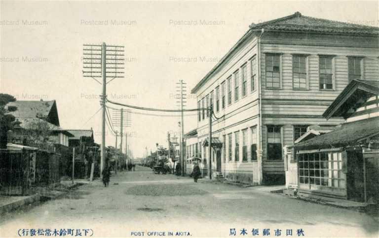 er284-Post Office Akita 秋田市郵便本局