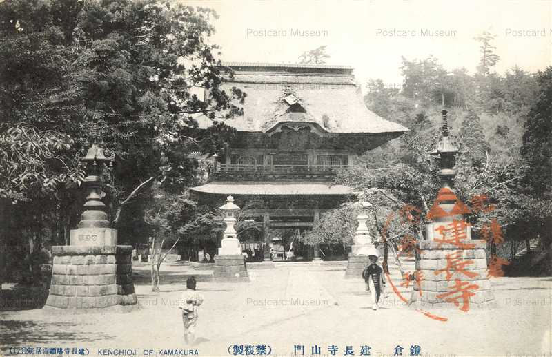 la150-Kenchioji Kamakura 建長寺山門 鎌倉