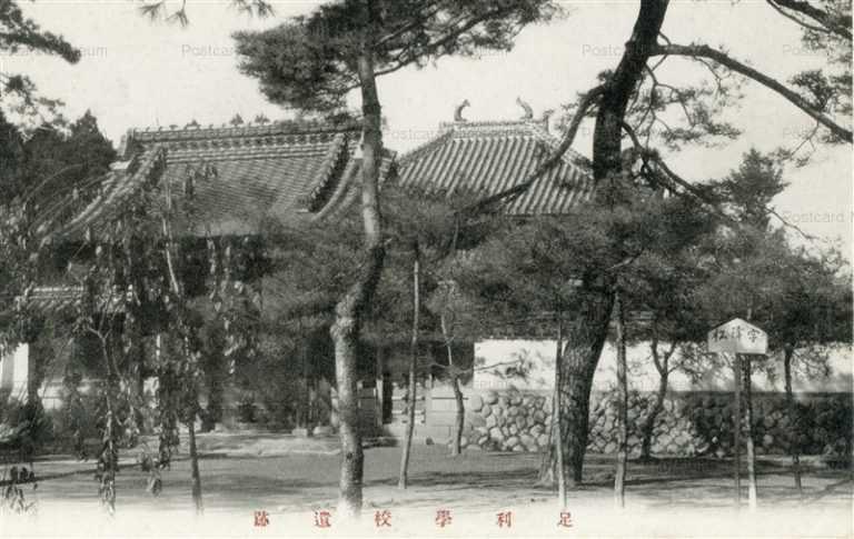 lt1354-Ashikaga School 足利学校遺蹟