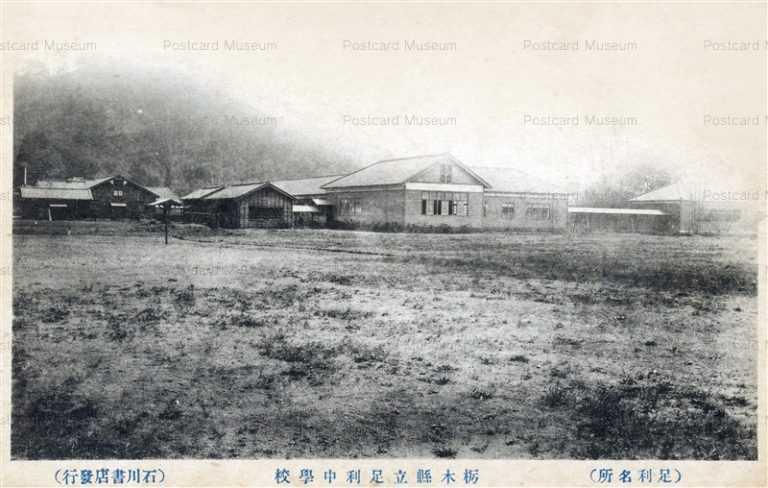 lt1380-Ashikaga Junior High School 栃木県立足利中学校