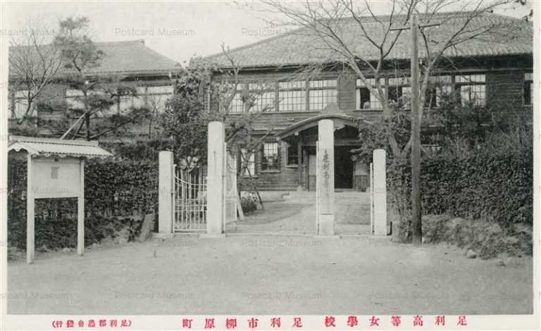 lt1366-Ashikaga Girls High School 足利高等女學校 足利市柳原町