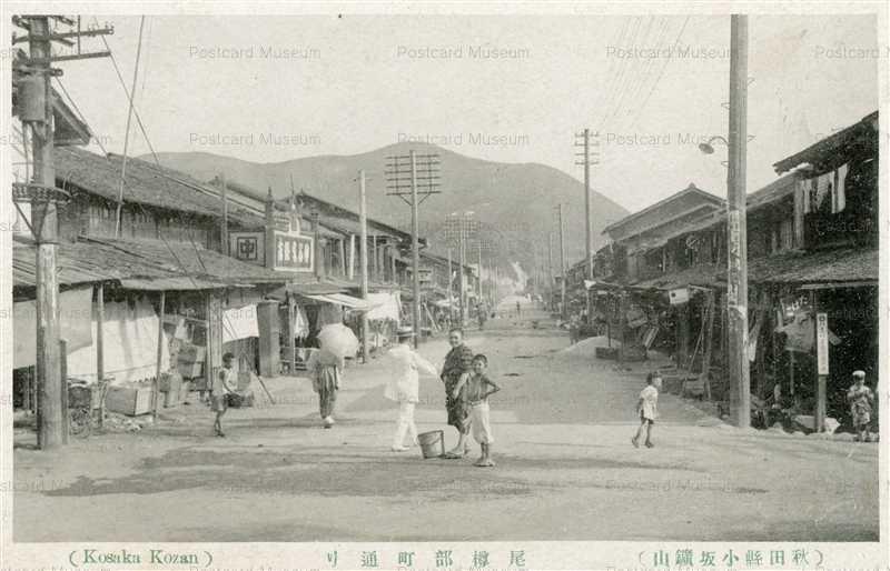 er1030-Kosaka Kozan 尾樽部町通り 秋田県小坂鉱山