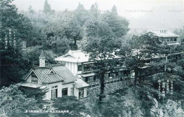 lg1300-Okutone Yubara onsen Gunma 奥利根湯原温泉 湯元 古家旅館全景 群馬