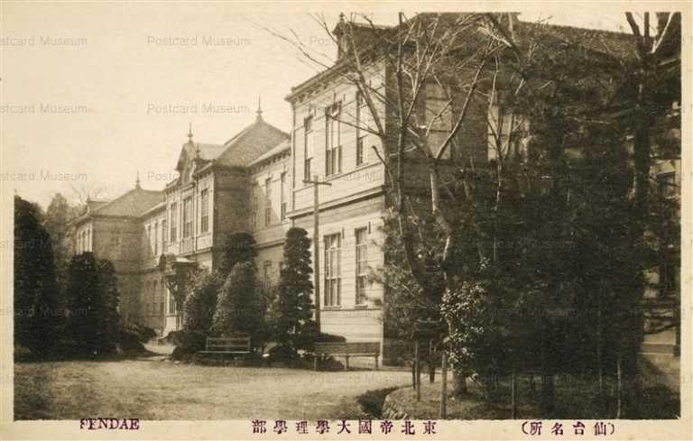 se1040-Tohoku University 東北帝国大学理学部 仙台名所