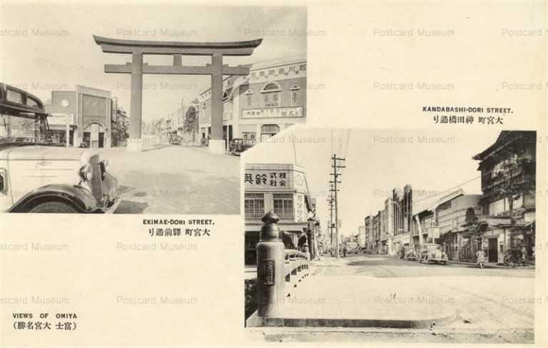 uc1040-Omiya Fuji 大宮町 神田橋通り 駅前通り 富士大宮名勝