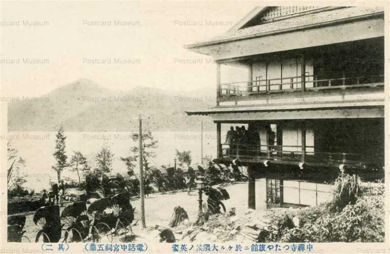 lt461-Tsutaya Inn Chuzenji Nikko 中禅寺 つたや旅館に於ける 大隈侯の英姿2