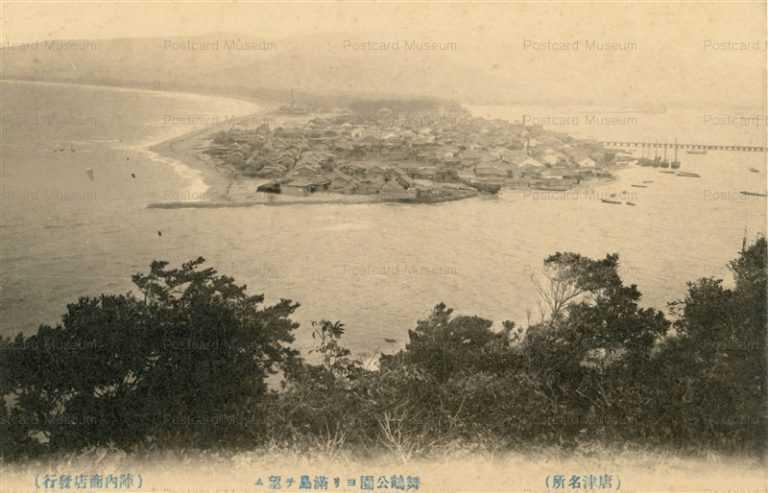 sag405-Mitsushima Maizuru Park Karatsu 舞鶴公園ヨリ満島ヲ望ム 唐津名所