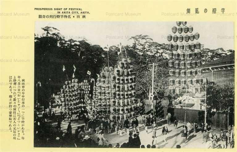 er425-Kantou Festival Akita 名物竿燈行列の奇觀 秋田