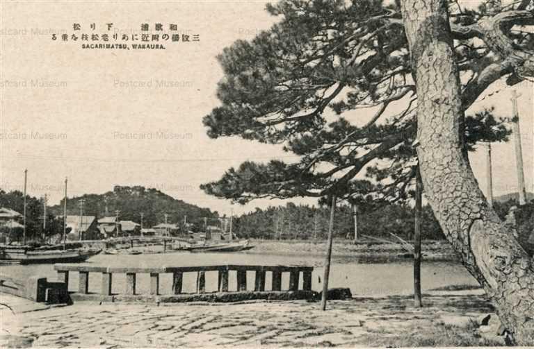 zy215-Wakanoura 下り松 三段橋の附近にあり老松枝を垂る
