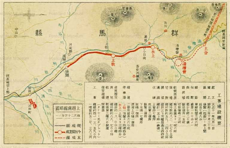 lg1350-Joetsu Minamisen Route map Gunma 上越南線略図 群馬