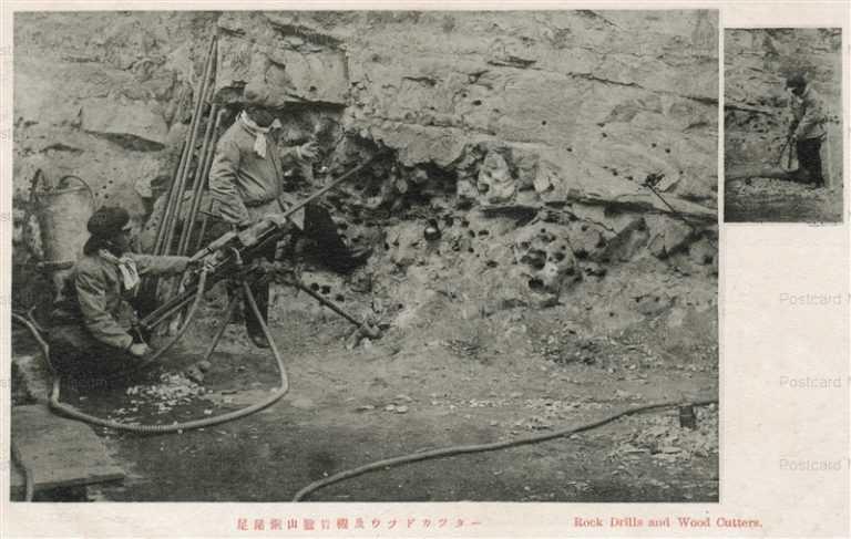lt1140-Rock Drills and Wood Cutters 足尾銅山削岩機及ウッドカッター 栃木