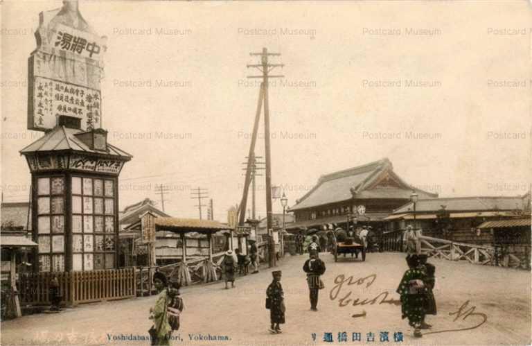 yb270-Yoshidabashi-dori Yokohama 横浜吉田橋通 中将湯