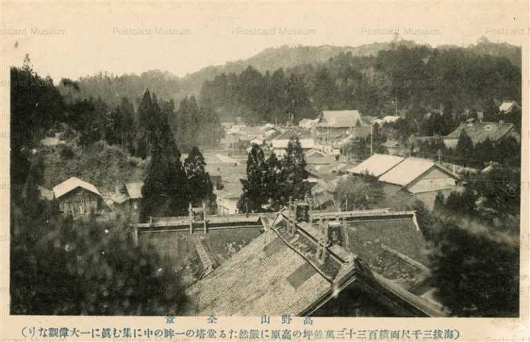 zy495-Kyasan 高野山 全景