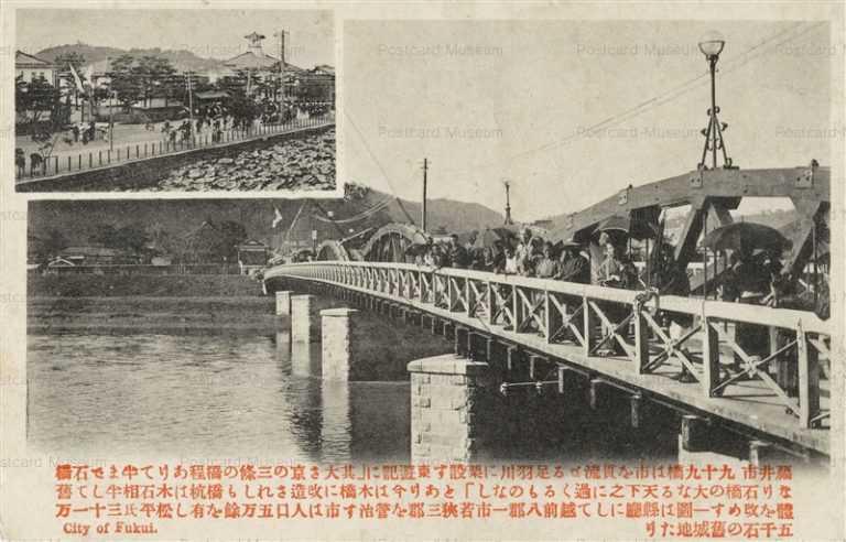hf365-Tsukumobashi Fukui 福井市 九十九橋