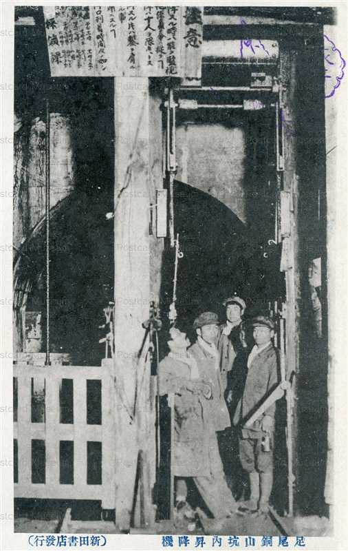 lt1146-Ashio Mine 足尾銅山坑内昇降機