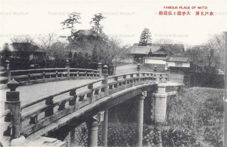 ll098-Oote bridge Kokando Mito Ibaraki 大手橋と弘道館 水戸