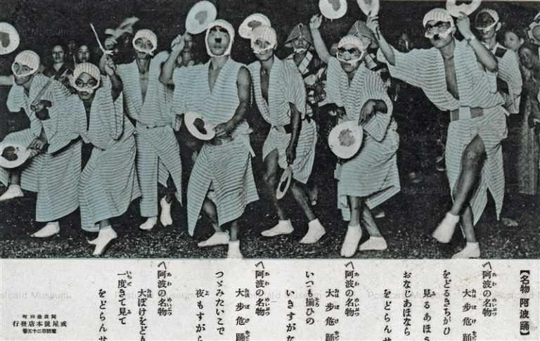 xt1290-Awaodori 阿波踊