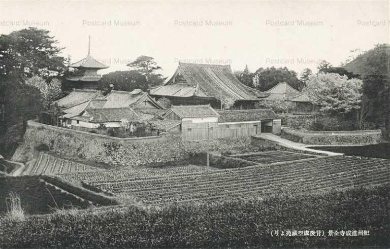 zy560-Dojoji 紀州道成寺全景