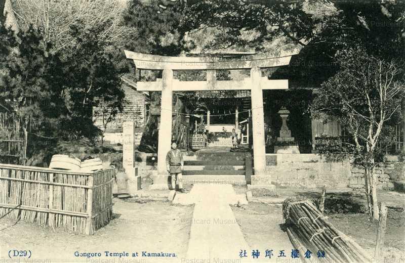 la160-Gongoro Temple Kamakura D29 鎌倉権五郎神社
