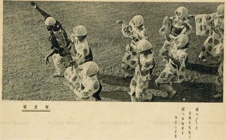 xt1285-Awaodori 阿波踊